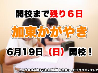【残り6日】6月19日(日)開校!
