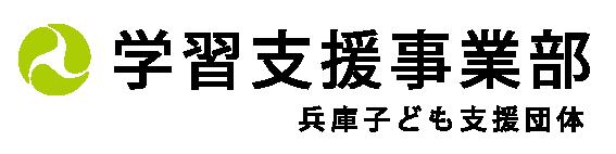 学習支援事業部 - NPO法人兵庫子ども支援団体