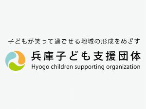 成長し続ける兵庫子ども支援団体【学習支援事業部】