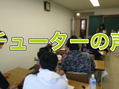 [明石かがやき]チューターの声 Vol.5 with 片山(マーティン)