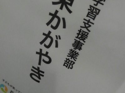 【加東かがやき】7月20日活動報告 withマーティン