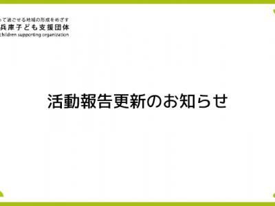 【加東かがやき】8月24日活動報告 withつじちゃん
