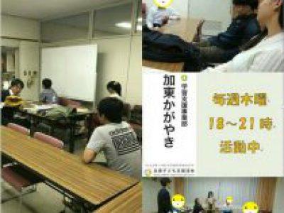 【加東かがやき】学習支援チューター年始挨拶