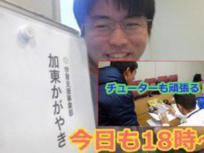 【加東かがやき】01月25日活動報告 with マーティン