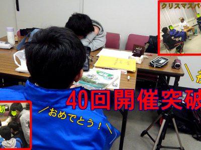 【加東かがやき】02月08日活動報告 with つじちゃん