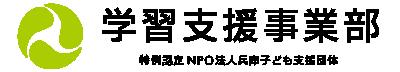 学習支援事業部 – NPO法人兵庫子ども支援団体